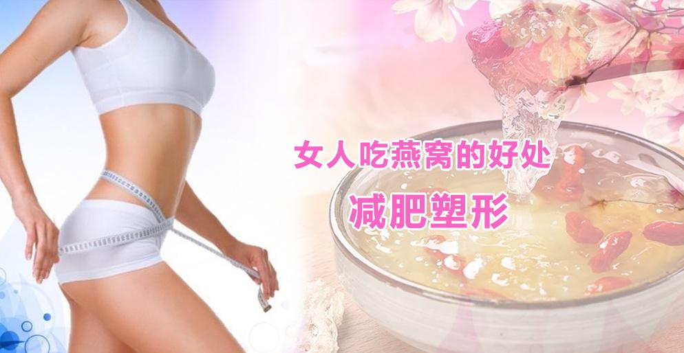 女人吃燕窝的好处-燕窝-品牌加盟-功效做法-燕窝价格