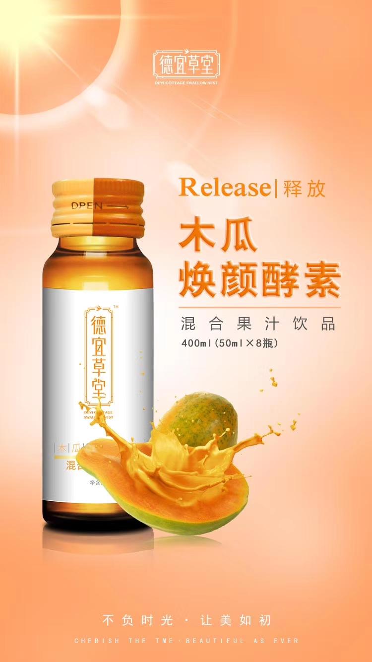 木瓜焕颜酵素,清肠排毒净化肌体